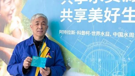 阿特拉斯·科普柯2021世界水日、中国水周活动