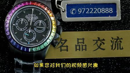 IPK名品交流:blaken改装黑彩虹劳力士迪通拿腕表