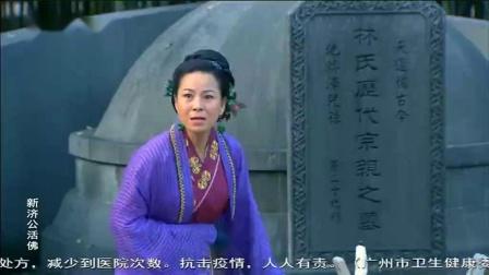 新济公活佛2--3粤语版