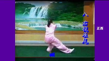 高佳敏24式太极拳 8右揽雀尾