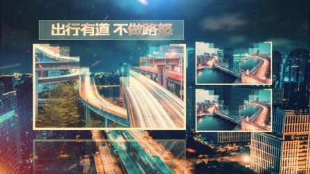 AE911 大气城市交通安全宣传片AE模板