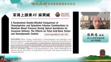 产科血管活性药物应用进展-陈新忠