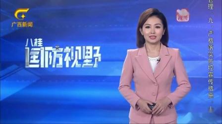 广西电视台新闻频道《八桂国防视野》历年片头+片尾(2017-至今)