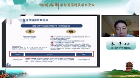 华西医院急性疼痛管理-朱涛