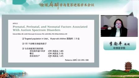 产科麻醉的最新动态和相关经验的分享-李韵平