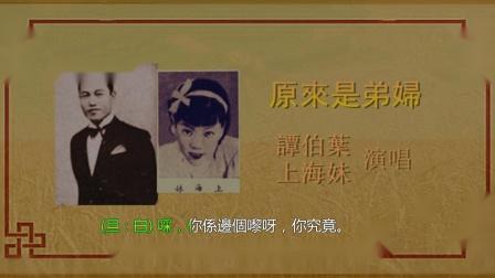 譚伯葉 上海妹-原來是弟婦