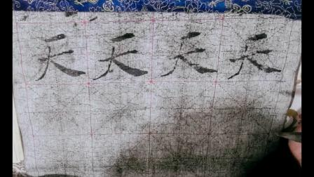 我是八零后,大家一起来学习书法艺术!#书法#阴符经#自媒体#学习