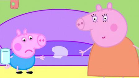 乔治不喜欢喝牛奶,偷偷把牛奶倒在了沙发上,猪妈妈很生气!