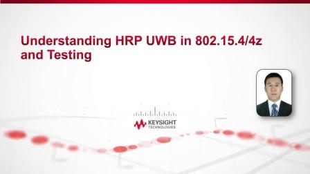 了解 802.15.4 / 4z 中的 HRP UWB 和测试