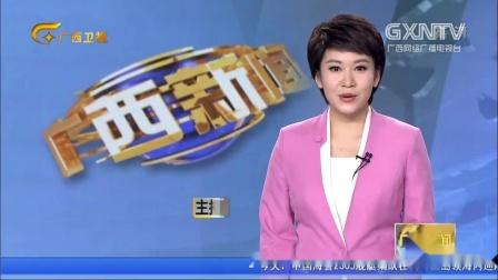 广西电视台《广西新闻》开场+结尾(2012-2021)