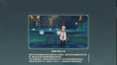 丶默小魂-原神GenShin-奇趣秘园-穿越闪烁小径