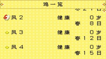 陈明通GBA牧场物语第4期