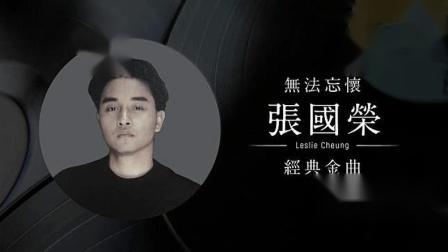 张国荣金曲「有谁共鸣」翻唱taison2000