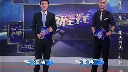 广西电视台(GXTV)《新闻在线》开场+结尾画面(2014年版)