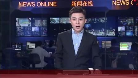 广西电视台(GXTV)《新闻在线》开场+结尾画面(2015-2017年版)
