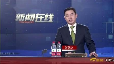 广西电视台(GXTV)《新闻在线》开场+结尾画面(2018.1.1-9.30)