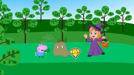 佩奇乔治被女巫的魔法钻石变成石头,猪爸爸能救出他们吗?