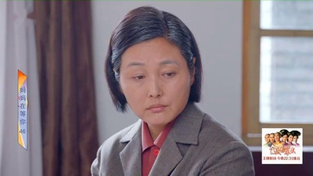 妈妈在等你46粤语版