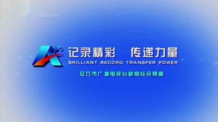 安丘市新闻综合频道闭台(2021-3-30)