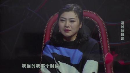 谢谢你来了《错过的母爱》重庆卫视