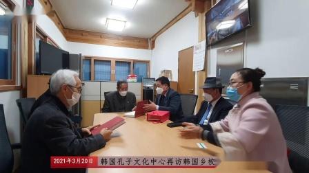 韩国孔子文化中心再访韩国乡校之——平海乡校