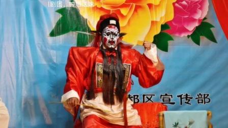 《鈡馗送妹》》,邓超,陈开英,郫县石牛川剧团2021.04.01演出