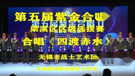 2021年4月1日,第五届紫金合唱节梁溪区区级选拔赛,合唱《四渡赤水出奇兵》无锡老战士艺术团