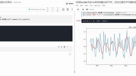 Python和R语言使用指数加权平均(EWMA),ARIMA自回归移动平均模型预测时间序列