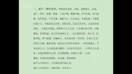 """三问先生八字紫微斗数课堂解教学析""""破军星"""""""