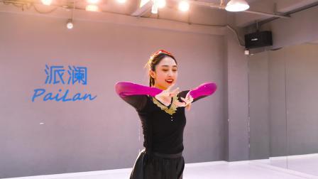 派澜舞蹈 | 民族舞《维族组合》舞展:周奕彤