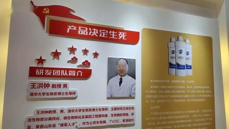 三英康丽莱-山东省唯一非公有制党政企业