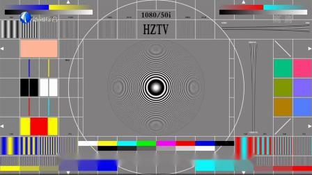 湖州电视台测试卡音乐完整版