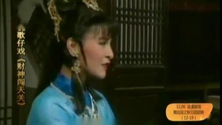 黄香莲歌仔戏曲调—— 茫茫鸟 必思良策来雪恨 (廖丽君)