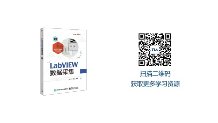 《LabVIEW数据采集》视频教程第34集:Whie循环(上)