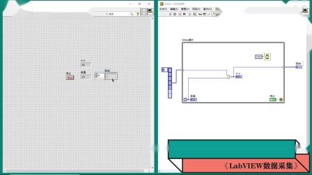 LabVIEW数据采集第35集:While循环(中)