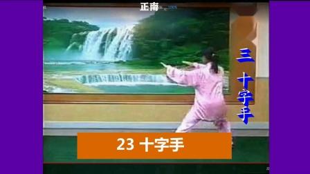 高佳敏24式太极拳 23十字手