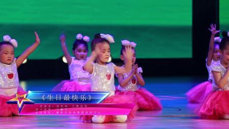 2020银河之星全国少儿舞蹈展演 单位:榆林市灿灿舞蹈培训中心 节目:《生日最快乐》