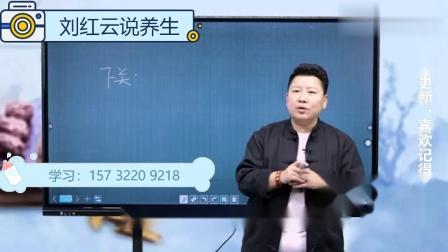 刘红云讲解:耳鸣耳聋怎么办?一个中医穴位聪耳通窍,改善耳朵问题 ,立竿见影