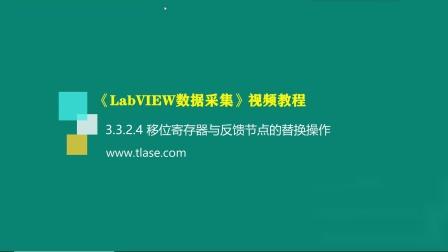 《LabVIEW数据采集》视频教程第38集:移位寄存器与反馈节点之间的替换操作