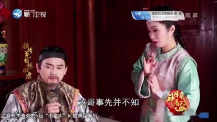 陆萍坊歌仔戏顾靖尧与林湘君_乔装隐瞒怪女儿(三步珠泪)