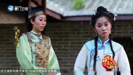 陆萍坊歌仔戏顾靖尧与林湘君_以为爹亲会同意(初一十五)