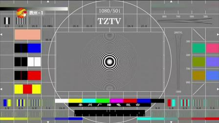 泰州广播电视台新版测试卡