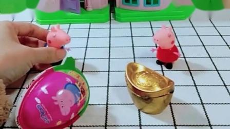佩奇有个金元宝,乔治有个奇趣蛋,你们喜欢哪个呢?
