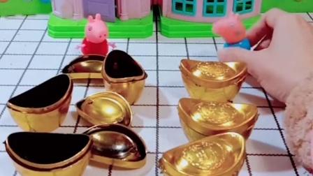 佩奇的金元宝里面是空的,乔治的里面有好多巧克力