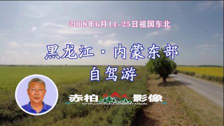 2008年6月东北自驾游03-过富锦住同江