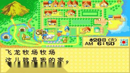 陈明通GBA牧场物语第8期
