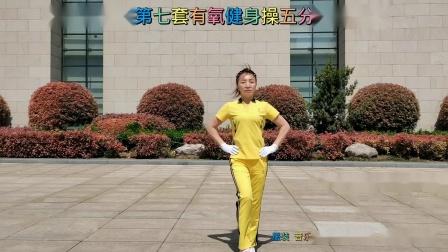 中国新时代第七套有氧健身操五分钟演示版