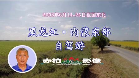 2008年6月东北自驾游04-游三江平原到乌苏镇