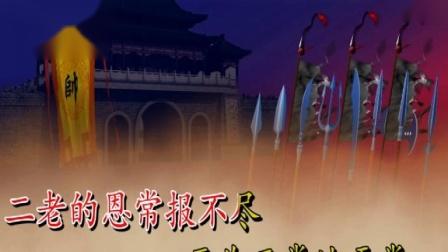 豫剧《收岑彭》城头劝降原唱(冯留智)