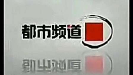河南都市频道2007ID